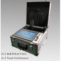 ZL-211便携式触摸屏现场平衡仪